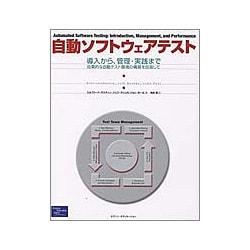 自動ソフトウェアテスト―導入から、管理・実践まで-効果的な自動テスト環境の構築を目指して [単行本]
