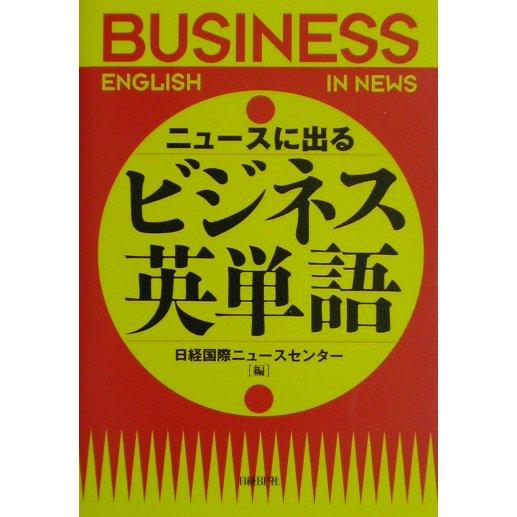 ニュースに出るビジネス英単語 [単行本]