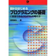 0からはじめるプログラミングの基礎-C言語で作るプログラムの考え方 [単行本]