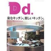 楽なキッチン、楽しいキッチン。(マガジンハウスムック DREAM DESIGN 8) [ムックその他]