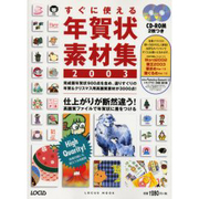 すぐに使える年賀状素材集 2003-完成版年賀状900点を含め、選りすぐりの年賀&クリスマス用フリー素材が3000点(LOCUS MOOK) [ムックその他]