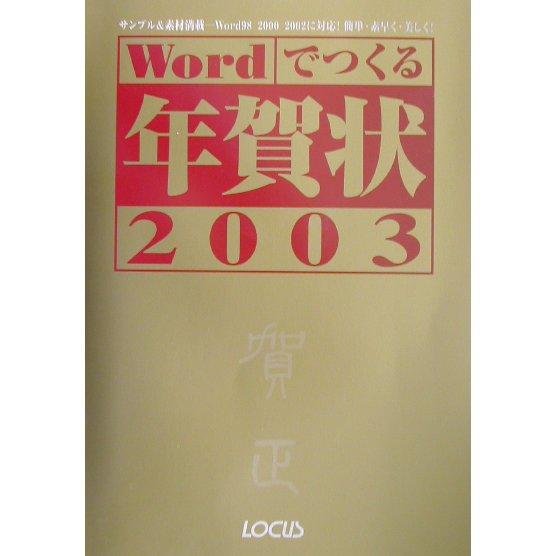 Wordでつくる年賀状〈2003〉 [単行本]