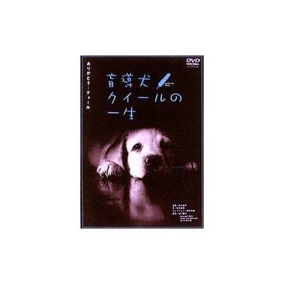 盲導犬クイールの一生/グーッド グーッド