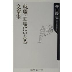 就職・転職にいきる文章術(角川oneテーマ21) [新書]