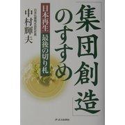 「集団創造」のすすめ―日本再生最後の切り札 [単行本]
