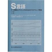 S言語―データ解析とグラフィックスのためのプログラミング環境〈1〉 [単行本]