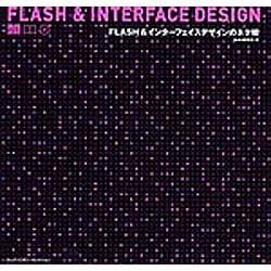FLASH&インターフェイスデザインのネタ帳 [単行本]