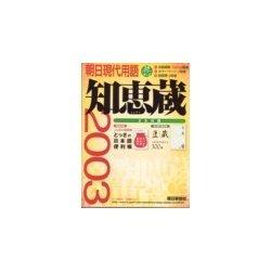 知恵蔵―朝日現代用語〈2003〉 [ムックその他]