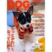 DOG GOODS SHOP 2002 Autumn/Win(GEIBUN MOOKS 368) [ムックその他]