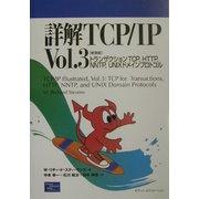詳解TCP/IP〈Vol.3〉トランザクションTCP、HTTP、NNTP、UNIXドメインプロトコル 新装版 [単行本]