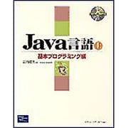 Java言語〈上〉基本プログラミング編 [単行本]