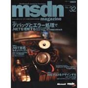msdn magazine NO.32(アスキームック) [ムックその他]
