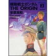 機動戦士ガンダムTHE ORIGIN 3 ガルマ編・前(角川コミックス・エース) [コミック]