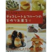 チョコレート&フルーツの手作りお菓子―みんな大好き。 [単行本]