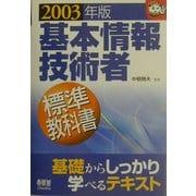 基本情報技術者標準教科書〈2003年版〉(なるほどナットク!) [単行本]