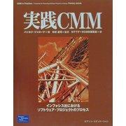 実践CMM―インフォシス社におけるソフトウェア・プロジェクトのプロセス [単行本]
