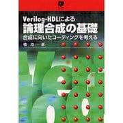 Verilog-HDLによる論理合成の基礎-合成に向いたコーディングを考える [単行本]