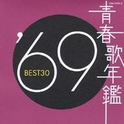 青春歌年鑑 '69 BEST30