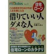 住宅ローン 借りていい人ダメな人(m kdas〈Vol.3〉) [単行本]