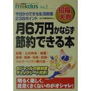 招福大判 月6万円かならず節約できる本(m kdas〈Vol.2〉) [単行本]