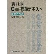 C言語標準テキスト―図解・例解 新訂版 [単行本]