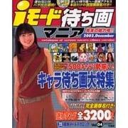 iモード待ち画マニア Vol.4 (2002 Decembe(Bamboo Mook) [ムックその他]
