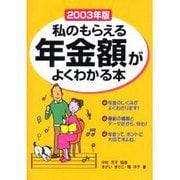 私のもらえる年金額がよくわかる本 2003年版 [単行本]