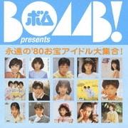 BOMB! presents 永遠の'80お宝アイドル大集合! ソニー・ミュージック編