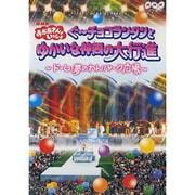 NHK おかあさんといっしょ  ぐ~チョコランタンとゆかいな仲間の大行進 [DVD]