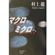 マクロ・日本経済からミクロ・あなた自身へ―村上龍Weekly Report [単行本]