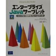 エンタープライズJavaサーブレット―シンプルで堅牢なフレームワーク [単行本]
