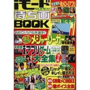 iモードSUPER待ち画BOOK 2003NewYear新年(INFOREST MOOK) [ムックその他]