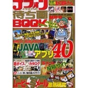 Jフォン待ち画BOOK 2003NewYear新年号(INFOREST MOOK) [ムックその他]