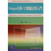 Octaveを用いた数値計算入門(Computer in Education and Research〈6〉) [単行本]