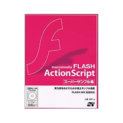 macromedia FLASH ActionScriptスーパーサンプル集 [単行本]