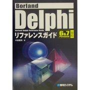 Borland Delphiリファレンスガイド―6&7 Personal対応 [単行本]