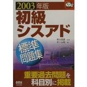 初級シスアド標準問題集〈2003年版〉(なるほどナットク!) [単行本]
