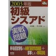 初級シスアド実戦問題〈2003年版〉(なるほどナットク!) [単行本]