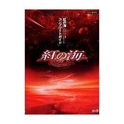 紅の海Crimson Seaコンプリートガイド [単行本]