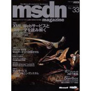 msdn magazine NO.33(アスキームック) [ムックその他]