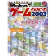 Windowsでゲームざんまい 2003(LOCUS MOOK) [ムックその他]