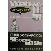 Web系の仕事―システムエンジニア篇 [単行本]