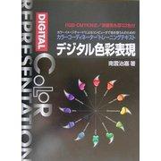 デジタル色彩表現―カラーイメージチャートによるコンピュータで色を使う人のためのカラーコーディネータートレーニングテキスト [単行本]