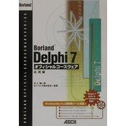 Borland Delphi7オフィシャルコースウェア 応用編 [単行本]