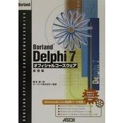 Borland Delphi7オフィシャルコースウェア 基礎編 [単行本]