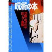 呪術の本-禁断の呪詛法と闇の血脈(NEW SIGHT MOOK Books Esoterica 30) [ムックその他]