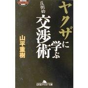 ヤクザに学ぶ交渉術(幻冬舎アウトロー文庫) [文庫]