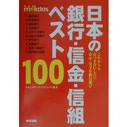 日本の銀行・信金・信組ベスト100―これからもおつき合いしたい安心・安全な銀行選び [単行本]