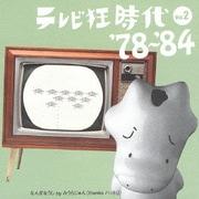 テレビ狂時代 vol.2 '78~'84