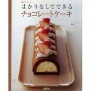 はかりなしでできるチョコレートケーキ(生活実用シリーズ 簡単手づくり) [ムックその他]
